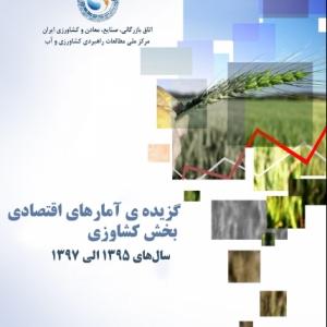 گزیده آمارهای اقتصادی بخش کشاورزی سالهال 95 الی 97-اصلاح شده