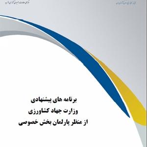 برنامههای پیشنهادی وزارت جهاد کشاورزی از منظر پارلمان بخش خصوصی