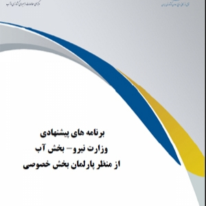 برنامههای پیشنهادی وزارت نیرو - بخش آب از منظر پارلمان بخش خصوصی