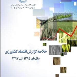 خلاصه  گزارش اقتصاد کشاورزی سالهای 1395 الی 1397-اصلاح شده